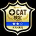 CAT検定バッヂ - レベル2