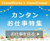 Crowdflower 200x165