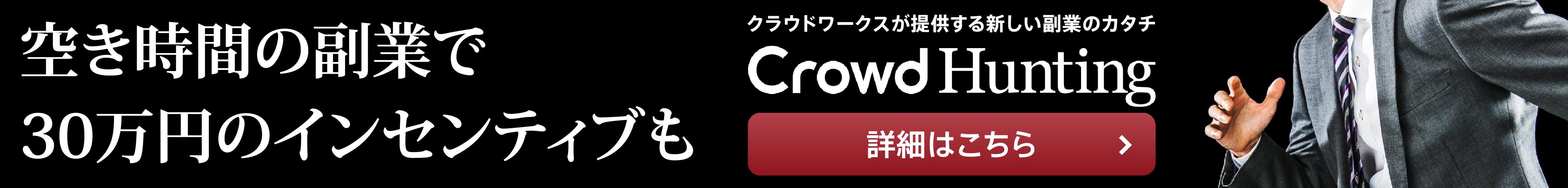 Crowdhunting w1000