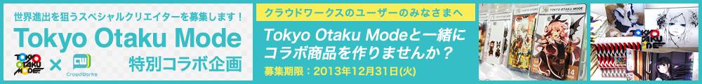 Banner tokyootakumode