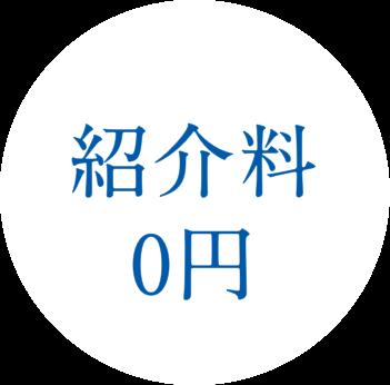 紹介料0円