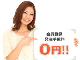 会員登録・発注手数料0円