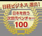 日経ビジネス選出! 日本を救う次世代ベンチャー100