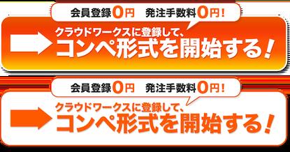 会員登録0円・発注手数料0円! クラウドワークスに登録して、コンペ形式を開始する!