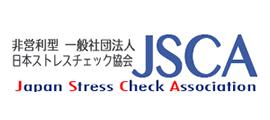 社団法人日本ストレス協会