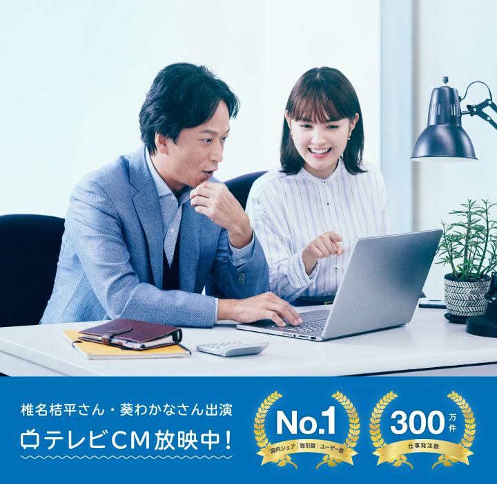 椎名桔平さん・葵わかなさん出演 テレビCM放送中!